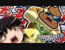 【マリオカート8DX】ウンコとは…力だ【ゆっくり実況】