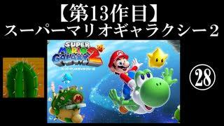 スーパーマリオギャラクシー2実況 part28【ノンケのマリオゲームツアー】