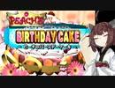 【マリオパーティ】きりたんぽパーティ#4【VOICEROID実況】