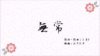 【初音ミク】 無常【オリジナル】
