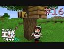 ゆっくり工魔クラフトS7 Part16【minecraft1.16.4】0253