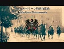 【ドイツ軍】フェールベリーン騎兵行進曲(Fehrbelliner Reitermarsch)