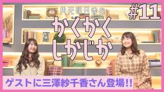 アーカイブ:角元明日香のかくかくしかじか#11【三澤紗千香さんがゲストに登場!】