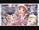 【実況】デススマイルズIIX 魔界のメリークリスマスやろうぜ! 最終回ッ!!