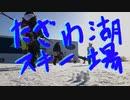 【スノーボード】たざわ湖スキー場【秋田】