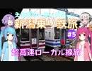 えちごツーデーパスで行く!新潟乗り鉄旅 #5 超高速ローカル線旅【VOICEROID旅行】