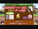 無料!高校野球シミュレーションゲーム2選紹介!
