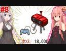 琴葉茜と紲星あかりと謎すぎるゲーム機 #8【ゲーム発展国++】