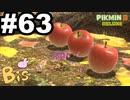 【ピクミン3 DELUXE】枯れた心に潤いをpart63