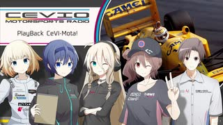 CeVIO Motorsports Radio #100