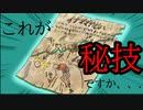 【縛り】壁山が頑張ってるってのに栗松ときたら『イナズマイレブン』#04