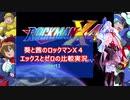 葵と茜のロックマンX4エックスとゼロの比較実況part1