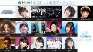 【アニサマ2021】DAY2 出演アーティスト発表!動画