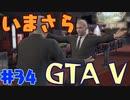 【GTA5実況】今更GTA5初プレイなやついるの?【Part 34】