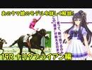 【第19R】 ウマ娘プリティーダービーに登場するキャラクターのモデルになった競走馬をゆっくり解説!ナリタブライアン編