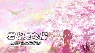 君と見た桜/梅島P feat.初音ミク