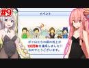 琴葉茜と紲星あかりとミリオン達成 #9【ゲーム発展国++】