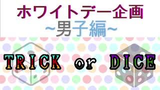【TRICK or DICE】ハッピーホワイトデー!