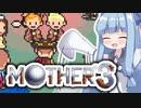 姉想いな葵ちゃんとゆかいな仲間たちのMOTHER3 【VOICEROID実況】part3
