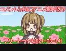 コメントと共にアニメ振り返りフリートーク(2021-03-14)