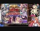 【千年戦争アイギス】99%戦争Alice【ゆっくり実況】Part82