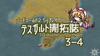 【東方卓遊戯】テスガルト開拓誌3-4【SW2.5】