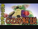 【遊戯王 雑談】最高の攻撃力を誇るビーストマスターオブOZの解説