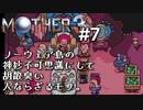 【第1章】MOTHER3を振り返り実況プレイ#7