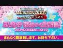「アイドルマスター ミリオンライブ! シアターデイズ」ミリシタ 桜近づく生配信! 765トリオでお送りしますよ♪ コメ有アーカイブ(1)