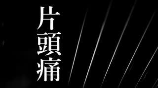 片頭痛【初音ミク、オリジナル曲】