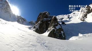 【RTA】冬の唐松岳攻略 3時間34分