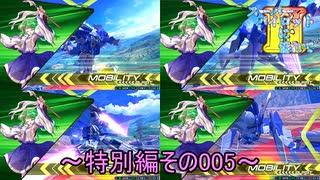 【EXVS2/ゆっくり実況】スーパーパイロッ