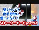 【マリオメーカー2】Part93 カベキックマスターへの道【ストーリーモード】