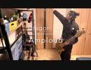 [ 一人LIVE妄想 ] Dragon Ash - Amploud ベース弾いてみた [ Bass Cover ]