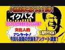 「いくバズ文化人的アンケート」今話題の世論をスタッフYが渾身のアンケート調査!生田&スタッフTがぶった切る!