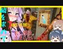【7daystodie】Reboot:感染が止まらない#8【酸を求めて!14日目BMHもあるよ】(α19.4 MOD)