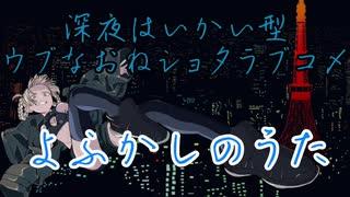 【ゆっくり漫画レビュー】深夜徘徊型のウ