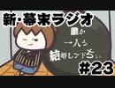 [会員専用]新・幕末ラジオ 第23回(サガンツ&IN SILENCE)