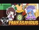 【Parkasaurus】ウナきりさうろぴあ Part2【ウナきり実況】