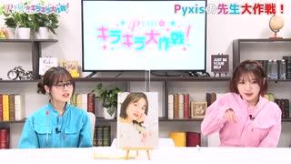【高画質・完全版】Pyxisのキラキラ大作戦! 第250回