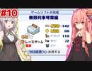 琴葉茜と紲星あかりと謎コンセプトゲーム #10【ゲーム発展国++】