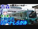 【18きっぷ東北縦断】#10:青森観光はこの列車で間違いなし!リゾートしらかみの旅(青森→東能代)【VOICEROID旅行】