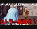 【ゆっくり実況】VSゾンビナチス