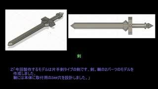 光積層型3Dプリンターで片手剣を製作して