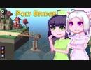【PolyBridge2】イカタコぽりぶり2#31