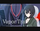 【自主制作アニメ】百合SFロボットアニメ『Vapor Trail』-Project Silver 1st DIVE-