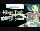 【聖剣伝説LOM】真実の行方弾いてみた
