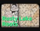 【Rusty Lake Roots Part1】あるやべぇ一族の物語。謎解きだけど謎解きじゃないカオスなパズルゲームを楽しもう!