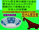 立憲民主党の減税で彼方此方どんどんザクザクお金を削除されて悲鳴をあげる日本人の佐賀編