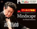 【アーカイブ】#12 高昌帥「Mindscape for Wind Orchestra」